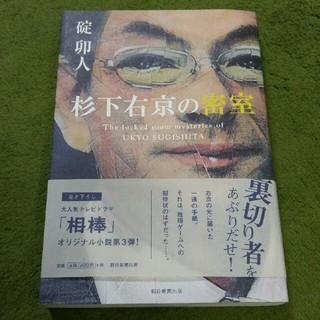 新品!「杉下右京の密室」相棒オリジナル小説第三段