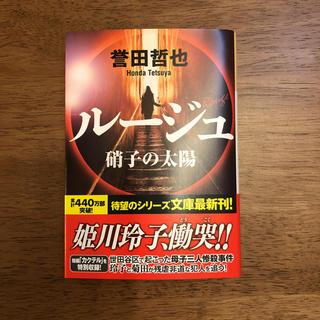 コウブンシャ(光文社)の美品 ルージュ 硝子の太陽 誉田哲也(文学/小説)