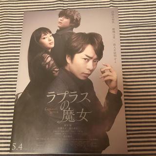 カドカワショテン(角川書店)の映画「ラプラスの魔女」フライヤー(印刷物)