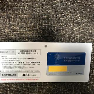 キンテツヒャッカテン(近鉄百貨店)の近鉄百貨店 株主優待カード(ショッピング)