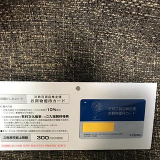 キンテツヒャッカテン(近鉄百貨店)の近鉄百貨店株主優待カード(ショッピング)