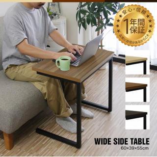 オシャレなサイドテーブル コーヒーテーブル 選べる3色(コーヒーテーブル/サイドテーブル)