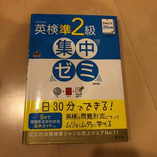 オウブンシャ(旺文社)の英検準二級 問題集 値下げ可能!(資格/検定)