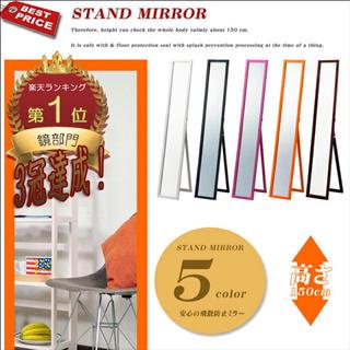 【送料無料】 可愛い♪高さ150cm全身鏡(スタンドミラー)