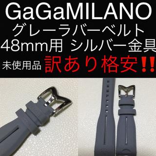 ガガミラノ(GaGa MILANO)の訳あり品 ガガミラノ グレー ラバーベルト 48mm用 GaGaMILANO(腕時計(アナログ))