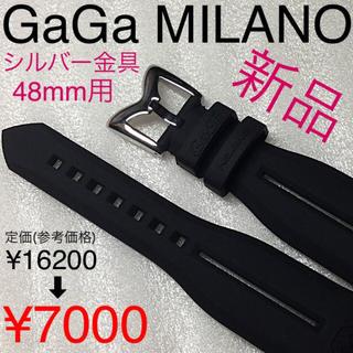 ガガミラノ(GaGa MILANO)のガガミラノ 新品送料込 ブラックラバーベルト シルバー金具 GaGaMILANO(腕時計(アナログ))