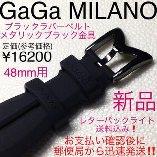 ガガミラノ(GaGa MILANO)の送料込 新品 ガガミラノ メタリックブラック ラバーベルト GaGaMILANO(腕時計(アナログ))