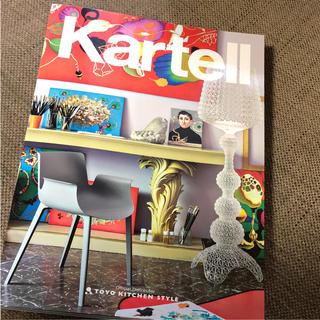 カルテル(kartell)のKartell カタログ(その他)