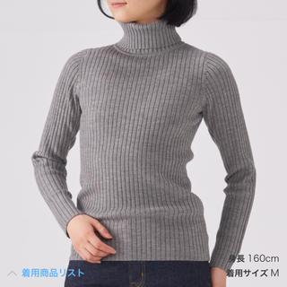 MUJI (無印良品) - 【新品】無印良品 首のチクチクをおさえた ワイドリブ洗えるタートルネックセーター