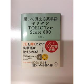 聴いて覚える英単語 キクタン TOEIC800