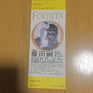 藤田嗣治展 チケット(美術館/博物館)