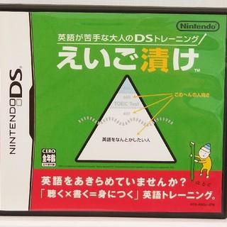 Nintendo DS えいご漬け