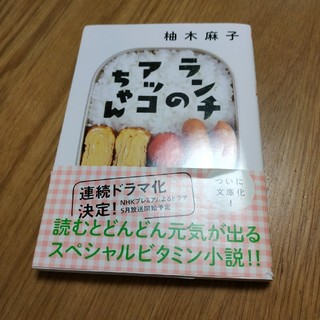 ランチのアッコちゃん 柚木麻子 送料込み
