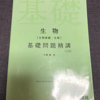 オウブンシャ(旺文社)の生物 基礎問題精講(参考書)