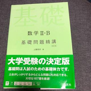 オウブンシャ(旺文社)の数学Ⅱ・B 基礎問題精講(参考書)