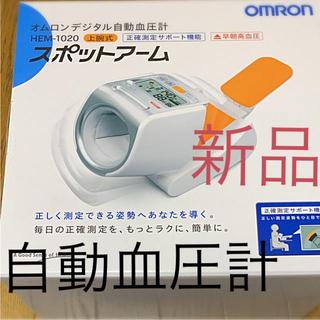 オムロン(OMRON)の【オムロンデジタル自動血圧計HEM-1020上腕式スポットアーム】(その他)