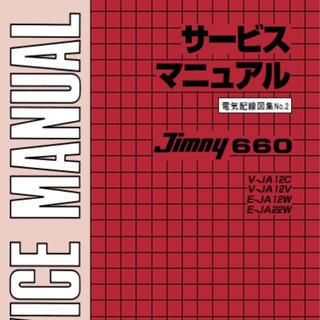 ジムニー サービスマニュアル JA11.JA12.JA22(カタログ/マニュアル)