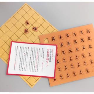 家庭画報 付録 将棋 駒セット(囲碁/将棋)