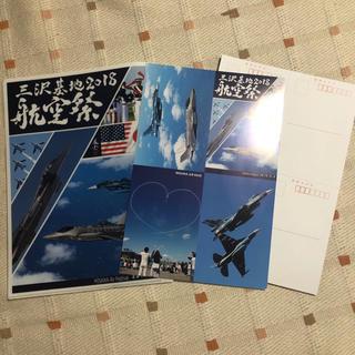 三沢航空自衛隊 クリアファイル(1枚) ポストカード(1枚)(その他)