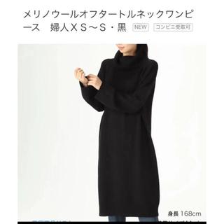 MUJI (無印良品) - 無印良品 メリノウール オフタートルネック ワンピース 新品