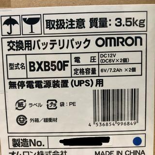 オムロン(OMRON)のことり様専用(PC周辺機器)