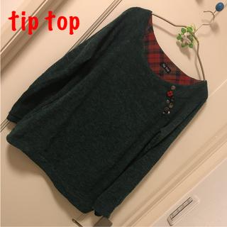 ティップトップ(tip top)の【tip top 】セーター(ニット/セーター)