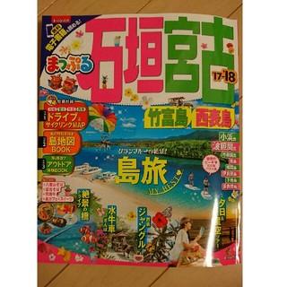 オウブンシャ(旺文社)のまっぷる 石垣 宮古 '17-'18(地図/旅行ガイド)