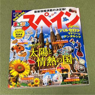 オウブンシャ(旺文社)の★まっぷるスペイン 2818年9月1日発行 (地図/旅行ガイド)