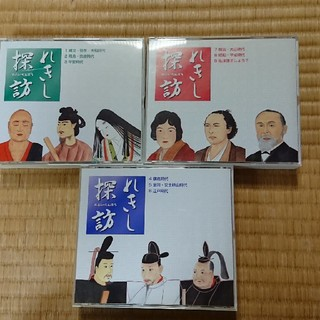 七田式 歴史探訪