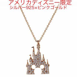 ディズニー(Disney)のUSディズニー限定シルバー×ピンクゴールドシンデレラ城ミッキーネックレス(ゲームキャラクター)