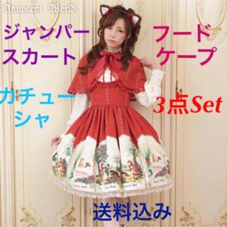 イノセントワールド(Innocent World)の✨新品✨ 赤ずきんシリーズ♡ジャンパースカート&フードケープ&カチューシャセット(ひざ丈ワンピース)
