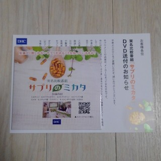 ディーエイチシー(DHC)のサプリのミカタ DVD(その他)