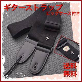 ギター ストラップ ピックホルダー 付き ストラップ クロス 十字架 ブラック(ストラップ)