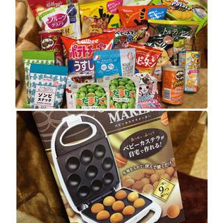 カルビー(カルビー)のお菓子と家電の激安セット(菓子/デザート)