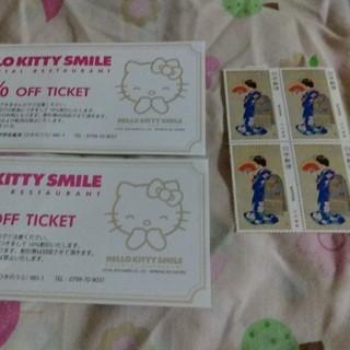 HALLO  KITTY  SMILE  おまけ切手200円分(50円×2枚)
