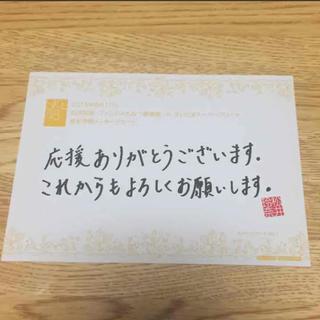 エスケーイーフォーティーエイト(SKE48)のSKE48 松井玲奈 8/17お渡し会 メッセージカード /後藤楽々(アイドルグッズ)