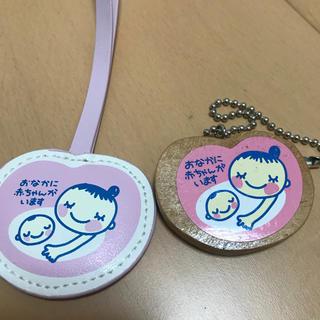 マタニティマーク 2つ(マタニティ)