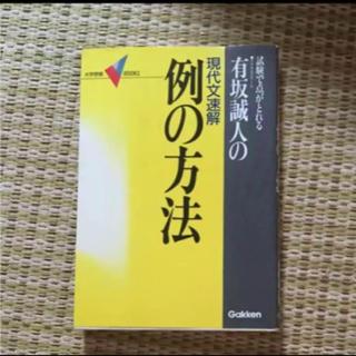 ガッケン(学研)の有坂誠人 現代文速解 例の方法 ☺︎(参考書)