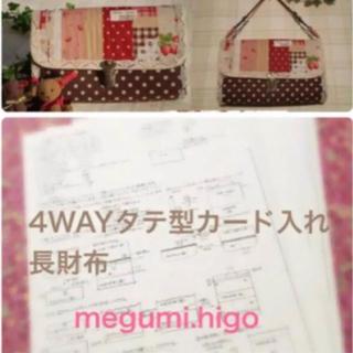 型紙&作り方☆4WAYたて型カード入れ長財布パターン(型紙/パターン)
