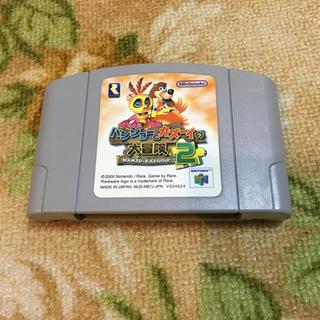 ニンテンドウ64(NINTENDO 64)のNintendo 任天堂 ゲーム ソフト 64 バンジョーとカズーイの大冒険2(家庭用ゲームソフト)