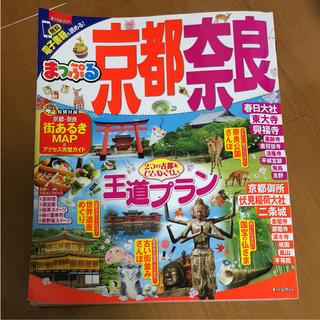 オウブンシャ(旺文社)のまっぷる 京都奈良 最新版(地図/旅行ガイド)