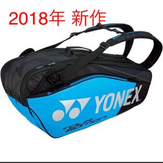 ヨネックス(YONEX)の2018年新作☆ヨネックス☆ラケットバッグ☆6本(バッグ)