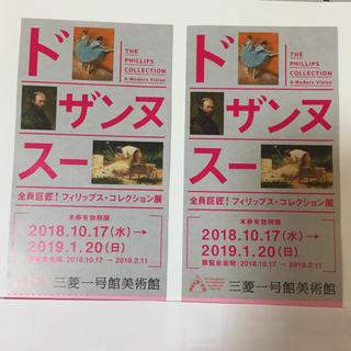 フィリップス・コレクション展 チケット2枚 三菱一号館美術館 (美術館/博物館)