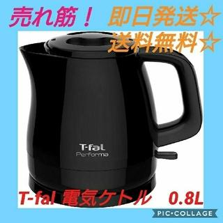 ティファール(T-fal)の✨売れ筋・即日発送✨ 大人気! T-fal 電気ケトル 0.8L ブラック(電気ケトル)