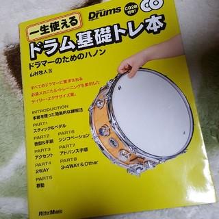 ドラム基礎トレ本 送料無料(その他)
