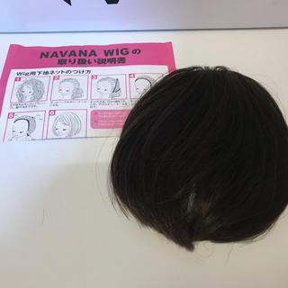 ナバーナウィッグ(NAVANA WIG)のNAVANA✩前髪ウィッグ(前髪ウィッグ)