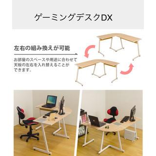 大人気商品‼️4色展開‼️L字ゲーミングデスクDX(オフィス/パソコンデスク)