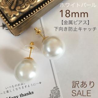 パールピアス 18mm simple(ピアス)