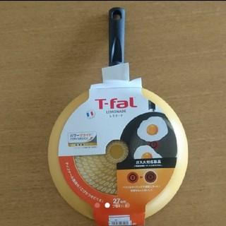ティファール(T-fal)の新品 T-fal フライパン レモネード 27㎝(鍋/フライパン)