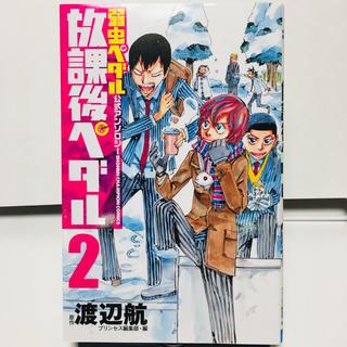 弱虫ペダル 放課後ペダル2(少年漫画)